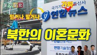 믿거나 말거나 《연합뉴스》, 북한의 이혼문화