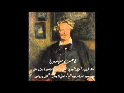 مسرحية الأب ل أوغست سترينبرغ  The Father - Johan August Strindberg