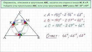 Задание 24 ОГЭ по математике #1