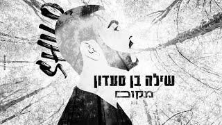 שילה בן סעדון - מקום (קאבר) - Shilo Ben Saadon