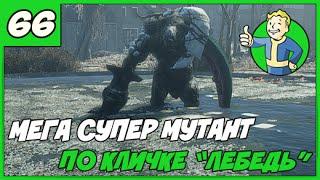 Fallout 4  Это жесть Супер мутант Лебедь  661080p60FPSПрохождение