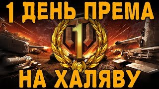 Инвайт код 2017 год Тетрарх + 500 золота + 14 дней премиум аккаунт + M22 Locust  world of tank