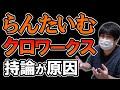 人間不信/らん feat.flower - YouTube