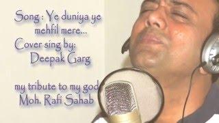 Ye duniya ye mehfil karaoke covers by Deepak Garg