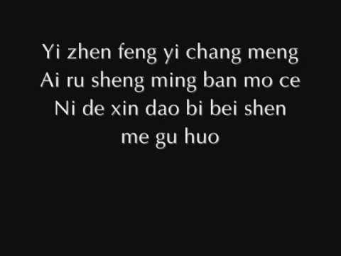 Painted heart   Painted skin OST   Jane Zhang s