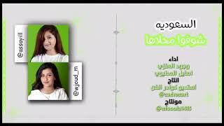 السعوديه شوفو محلاها