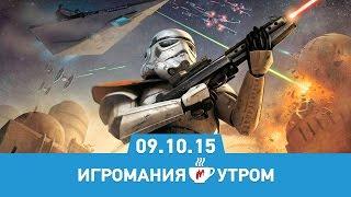 Игромания Утром, 9 октября 2015 Star Wars Battlefront, Fallout 4, Ведьмак 3, Street Fighter V