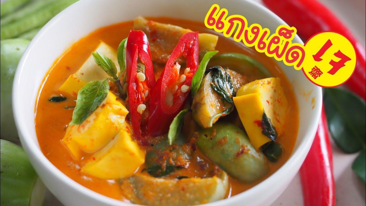 แกงเผ็ดเจ (Vegetarian Red Curry) เมนูต้อนรับเทศกาลเจ อร่อยเข้มข้น พร้อมสูตรพริกแกงเจตำเอง - YouTube