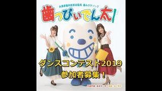 歯みがきソング「歯っぴぃでん太」♪ダンスコンテスト2019 ~ 食べたいも...