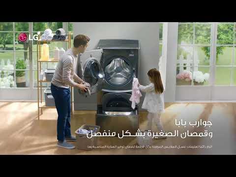 LG TWINWash Pan Arab