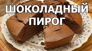 Вкусный шоколадный пирог. Простой рецепт от Ивана!