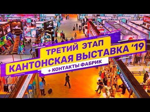 Кантонская выставка 2019
