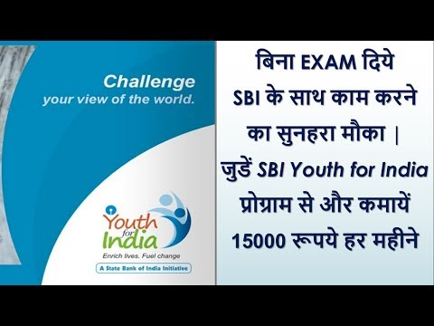 JOIN SBI YOUTH FOR INDIA PROGRAMME TO EARN 15000 PER MONTH || NO WRITTEN EXAM , ONLY INTERVIEW ||