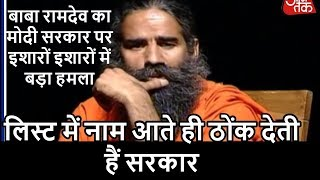 Why Baba Ramdev;s U turned  On Modi Gov. बाबा रामदेव को मोदी सरकार लगती हैं ठोंकने वाली Gov.