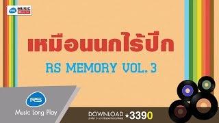 เหมือนนกไร้ปีก RS MEMORY VOL.3 | Official Music Long Play