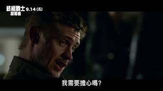 【終極戰士:掠奪者】30 TVC 終極掠奪篇