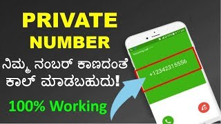 Call Anyone Without Showing Your Number |Make Call With Private Number |Technical Jagattu