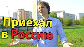 Почему я приехал в Россию