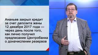 """СУТЬ ДЕЛА - """"Хитроумный банкир"""""""