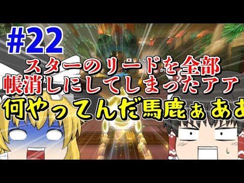 【ゆっくり実況】ゆっくり達のマリオカート8DX part22