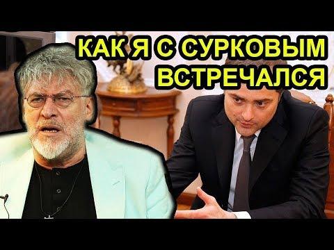 Сурков. На бесптичье