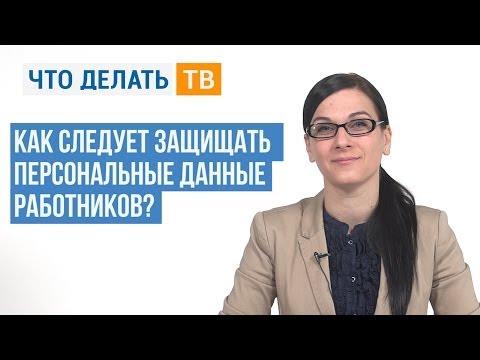 видео: Находим ответ. Защита персональных данных работника