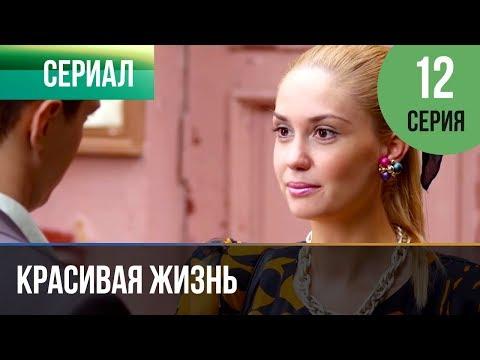 ▶️ Красивая жизнь 12 серия   Сериал / 2014 / Мелодрама