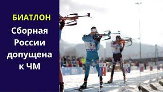 Сборная России по биатлону допущена к чемпионату мира в полном составе