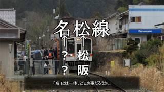 迷列車【新東海編】#1 ローカル線の運命