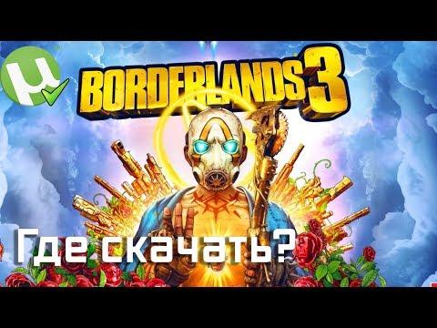 Где скачать и как установить Borderlands 3 пиратку? |2019| ТОРРЕНТ Repack