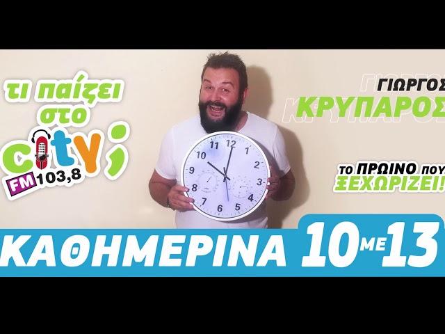 TRAILER ΕΚΠΟΜΠΩΝ - ΤΙ ΠΑΙΖΕΙ (ΓΙΩΡΓΟΣ ΚΡΥΠΑΡΟΣ)13/09/18 - www.messiniawebtv.gr