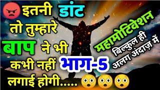 Gambar cover इसे देखने के बाद आपकी आँखें खुल जाएगी | भाग-5 | Best and powerful motivational video by S P Verma