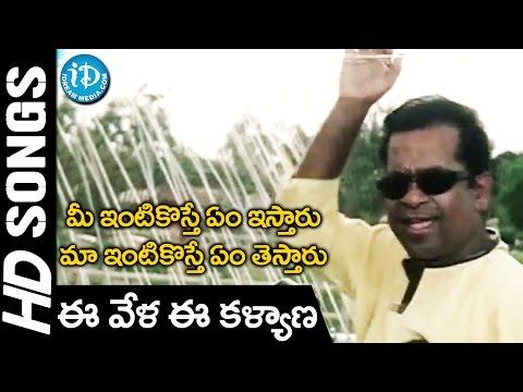 Ee Vela Ee Kalyana Yogam Video Song - Mee Intikoste Em Istaaru Maa Intkoste Em Testaaru Songs