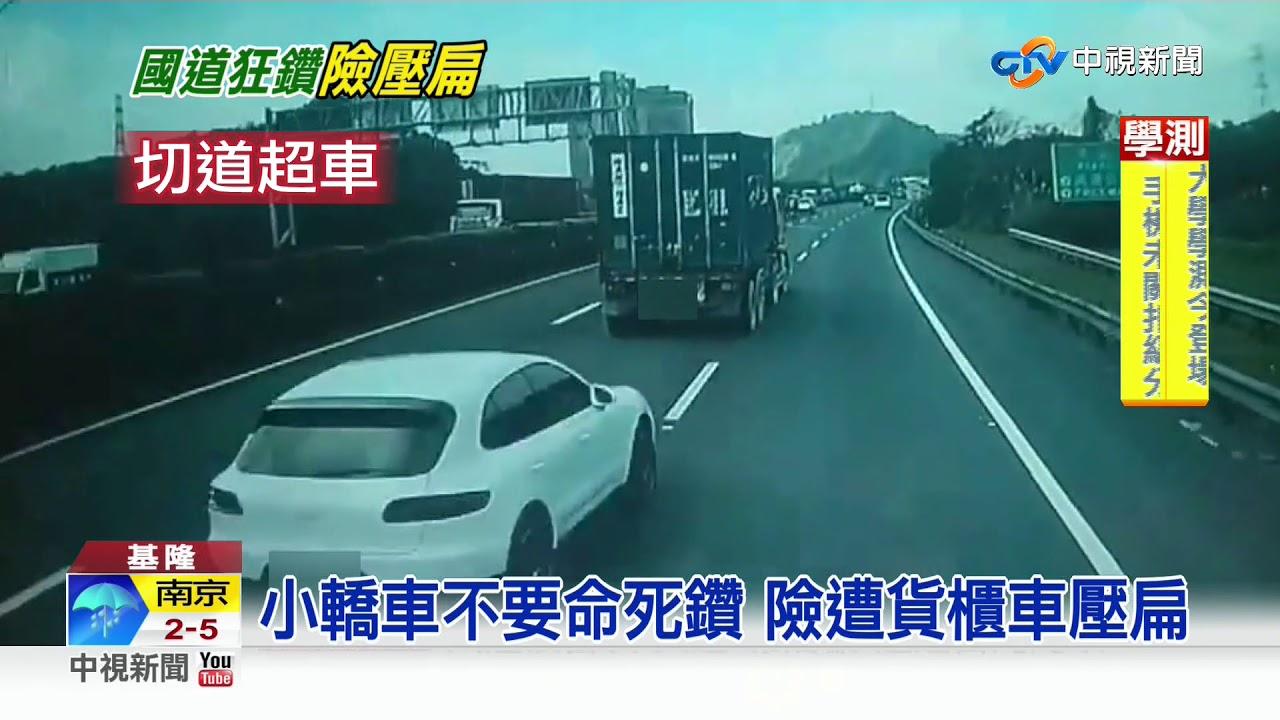 轎車不要命硬要鑽 險遭貨櫃車壓扁│中視新聞 20200117 - YouTube