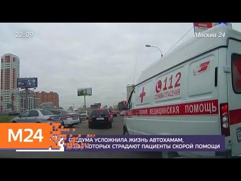Госдума приняла закон о защите врачей скорой помощи и их пациентов - Москва 24