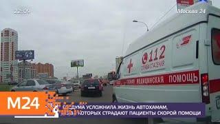 Смотреть видео Госдума приняла закон о защите врачей скорой помощи и их пациентов - Москва 24 онлайн
