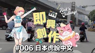 K\'WA:日本虎說中文|kick'n challenge 即興創作 #007