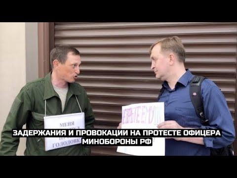 СРОЧНО⚡️Задержания и провокации на протесте офицера Минобороны РФ