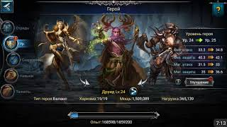Общая информация по героям War and Magic Game Tyroria