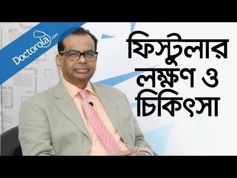 পাইলস ফিস্টুলা-Fistula Treatment-ফিস্টুলা চিকিৎসা-fistula Symptoms-bangla Health Tips-bd Health Tips