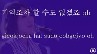 Park Shin Hye (박신혜) - I will forget you karaoke