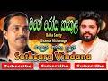 Mage Rosa Kekula | Baila Santy | Evanda Vithanage | Leya Saha Laya | Sathsara Vindana