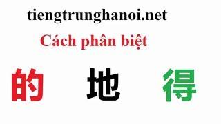Ngữ pháp tiếng Trung #2| Cách học tiếng Trung Quốc dễ dàng - phân biệt 的 地 得