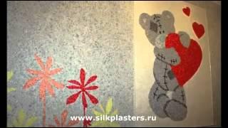 Дизайн детской комнаты с жидкими обоями Silk Plaster / От участника Акции(, 2014-01-30T16:51:37.000Z)