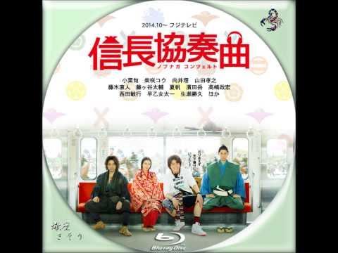 信長協奏曲 Nobunaga Concerto OST Alone in Ranse 孤身亂世中 by Mr. Taku Takahashi