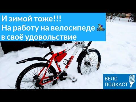 Как зимой на велосипеде ездить на работу