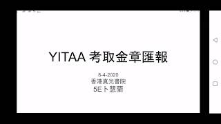 Publication Date: 2020-06-09 | Video Title: 2020 YITAA 金章得主分享 - 香港真光書院 卜慧蘭