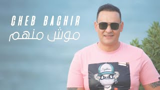 Cheb Bachir - Mouch Menhom | موش منهم (Clip Officiel)