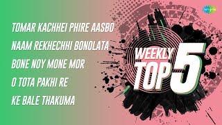 Weekly Top 5 | Tomar Kachhei Phire Aasbo | Naam Rekhechhi Bonolata | Bone Noy Mone | O Tota Pakhi