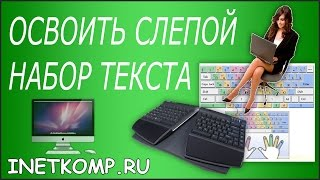 Научиться БЫСТРО печатать на клавиатуре - ЛЕГКО!